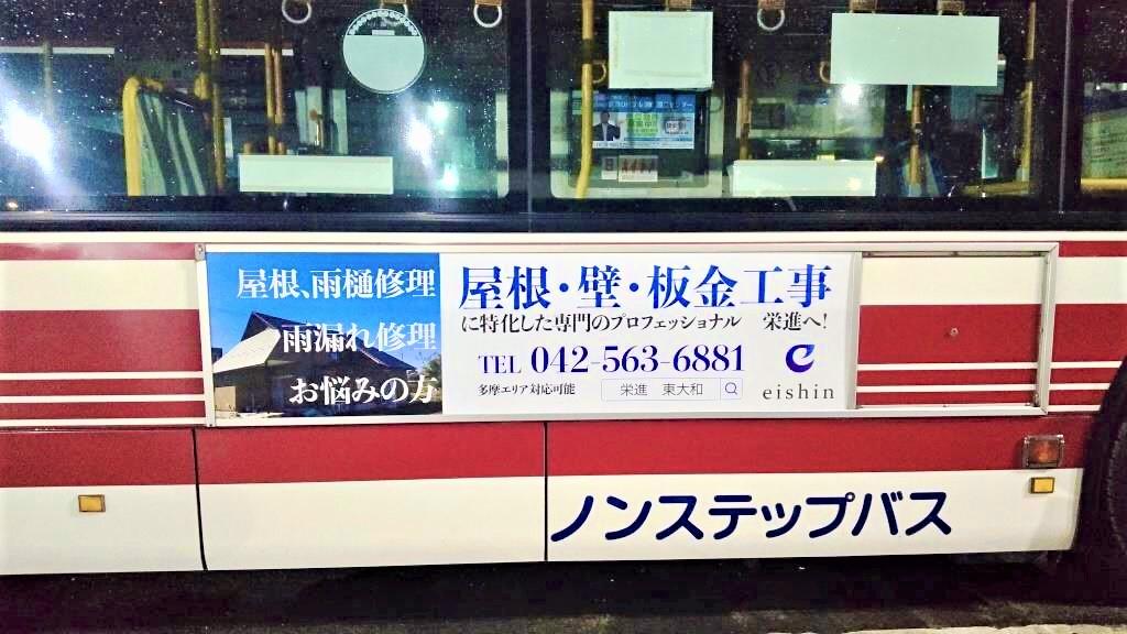 自社看板立川バスに掲載!